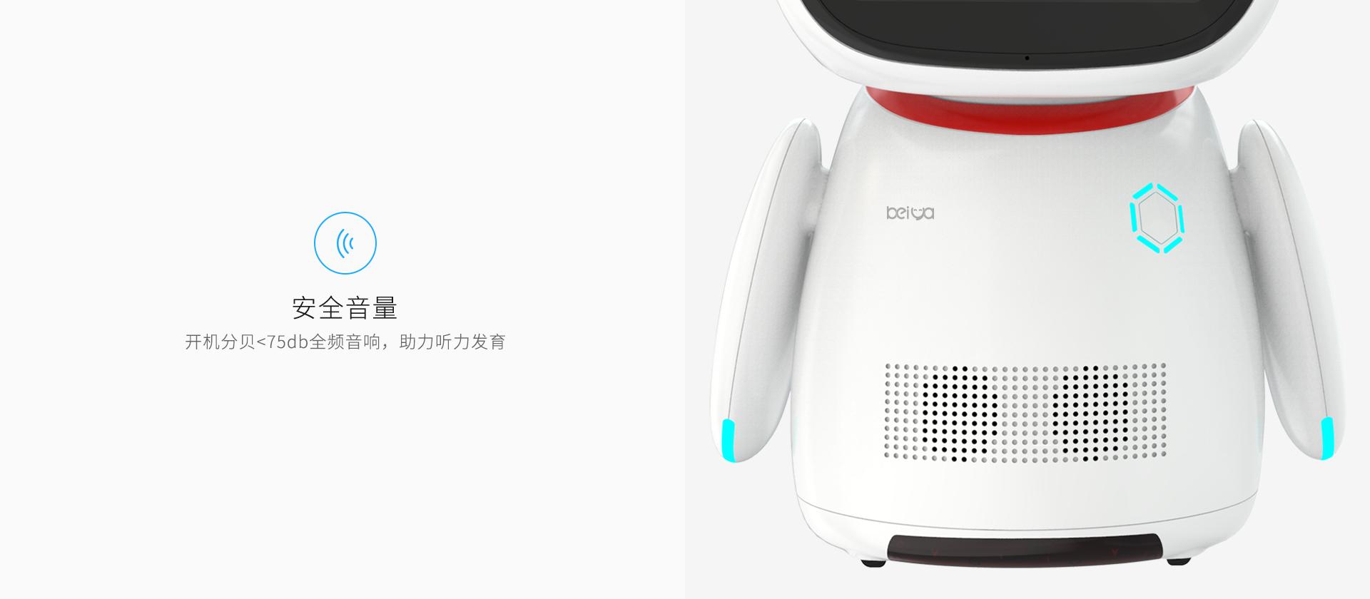 贝芽教育机器人
